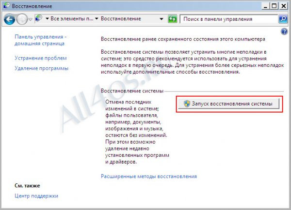 Точка восстановления в Windows 7