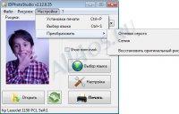 IDPhotoStudio - программа для создания и печати фотографий на документы