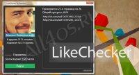 VK LikeChecker - поможет узнать, что лайкал человек Вконтакте