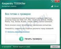 TDSSKiller - сканер для поиска и удаления руткитов