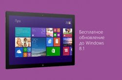 ��� �������� Windows 8 �� Windows 8.1
