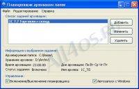 Directory Backuper – программа для резервного копирования файлов
