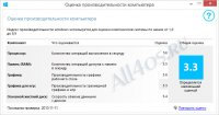 WSAT – программа для определения индекса производительности в Windows 8.1