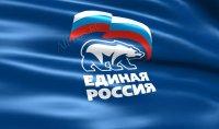 Заставка - Единая Россия