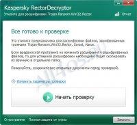 RectorDecryptor – программа для борьбы с Trojan-Ransom (Троянами - вымогателями)