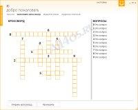 Crossword Creator - ��������� ��� �������� �����������