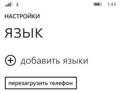 Как изменить регион в Windows Phone 8.1 для обхода региональных ограничений