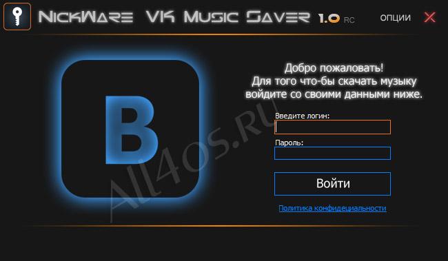 Програмку для прослушивание музыки в вконтакте