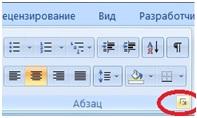 Как настроить Word под себя - абзацы, шрифты и другое