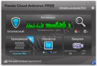 Panda Cloud Antivirus - ���������� �������� ���������