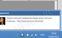VK Нотификатор - программа для оповещения о событиях ВКонтакте