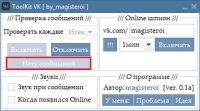 ToolKit VK - программа для слежения за пользователями Вконтакте