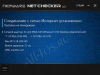 NickWare NetChecker - ��������� ������� �������� �����������