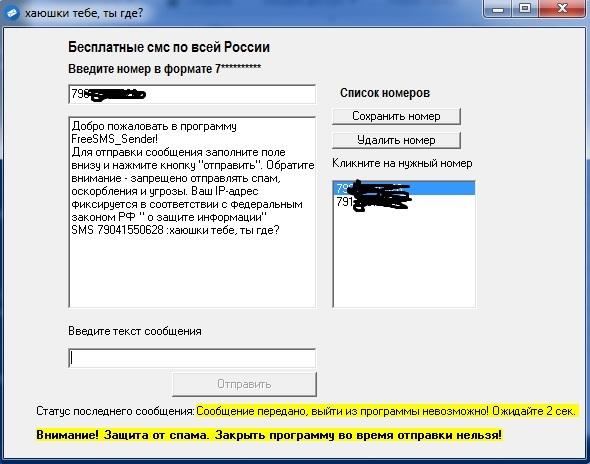 Бесплатная программа для отправки смс скачать