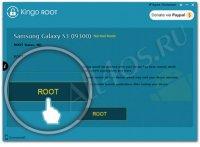 Kingo Android Root - программа для получения Root-прав на Android