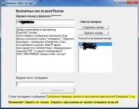 FreeSMS – бесплатная программа для отправки SMS