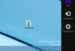 Как вернуть панель Charms Bar в Windows 10