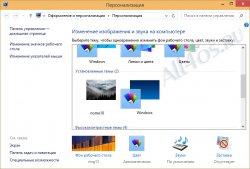 Как установить темы для Windows 10?