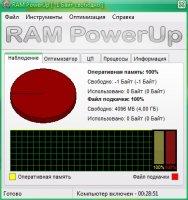 RAM PowerUp - программа для оптимизации нагрузки на железо компьютера