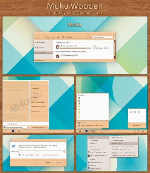 тема для Windows 7