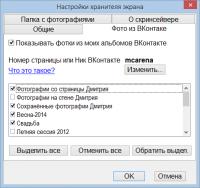 Скринсейвер Вконтакте - вывод фотографий из профиля на рабочий стол