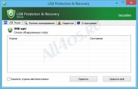 USB Protection & Recovery � ��������� ��� �������� ������� �� USB �������