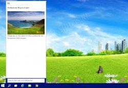 Как удалить поиск с панели задач в Windows 10