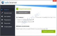 AdCleaner � ��������� ��� ���������� ������� � �����