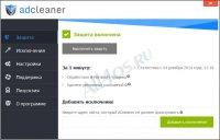 AdCleaner – программа для блокировки рекламы и спама