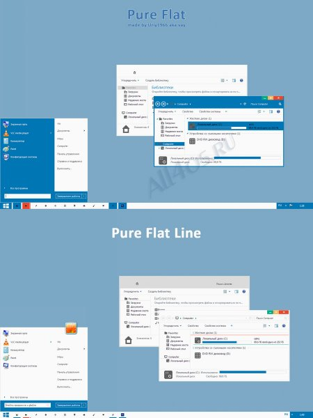 Pure Flat - ������� ����� ���� ��� Windows 7