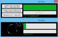 PatchGen – программа для восстановления поврежденных файлов при скачивании
