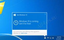 Как удалить значок «Получить Windows 10»?