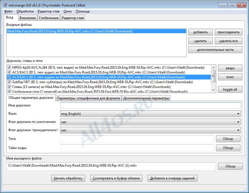 Программу для мкв файлов