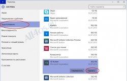 Как удалить приложения в Windows 10?