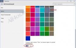 Настройка цвета меню Пуск и панели задач в Windows 10