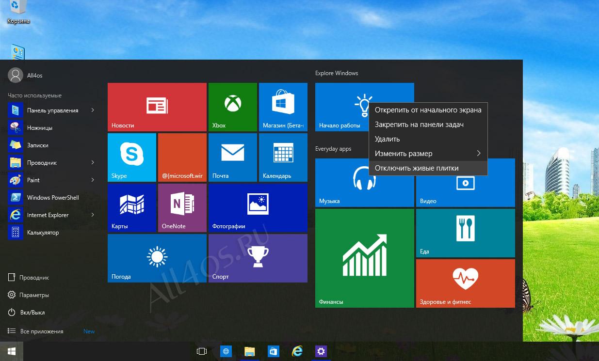 Официальные обои из Windows 10  SoftRewRu