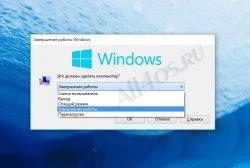 Как выключить компьютер в Windows 10