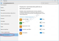 Как отключить фоновые приложения в Windows 10?
