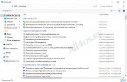 Режим бога в Windows 10 - как активировать