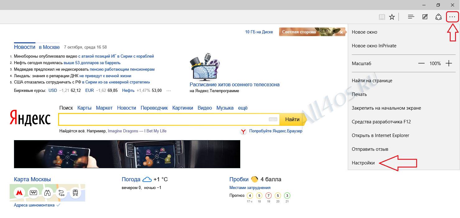 Как сделать поисковиком гугл а не яндекс 870