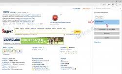 Как сделать Яндекс или Google поиском по умолчанию в браузере Edge
