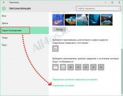 Заставка в Windows 10 – поиск и установка скринсейвера