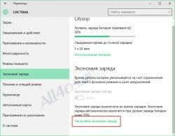 Электропитание в Windows 10 - настройка для экономии заряда батареи