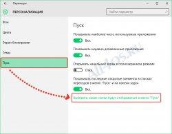 Настройка отображения папок в меню «Пуск» Windows 10