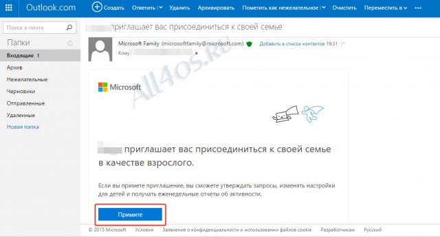 Семейный контроль в Windows 10