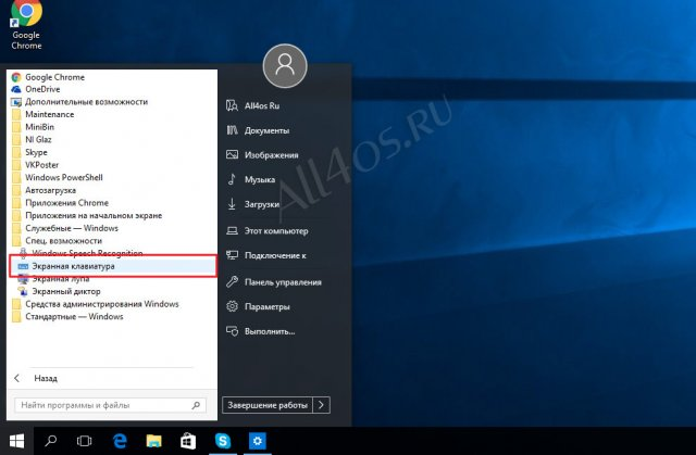 Экранная клавиатура Windows 10 - как включить