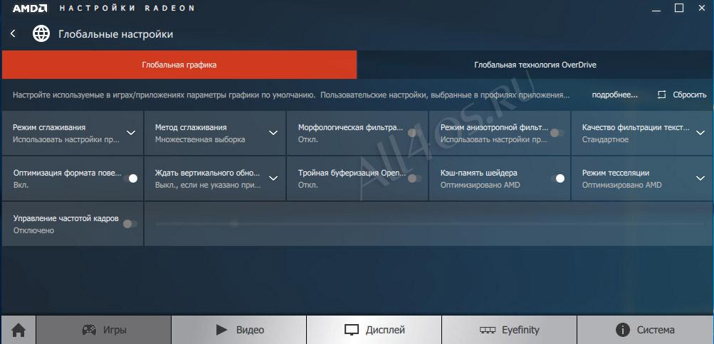 Программу для настройки видеокарты amd radeon под игры