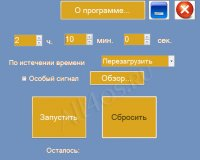 OffTime – программа для выключения и перезагрузки ПК по таймеру