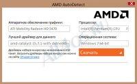AMD Driver Autodetect – программа для автоматического поиска драйверов видеокарт