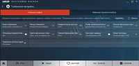 AMD Radeon Software Crimson Edition - программа для настройки и оптимизации видеокарт AMD